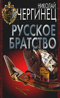 Русское братство (Уголовный розыск)