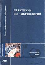 Практикум по эмбриологии: Учеб. пособие (ВО)
