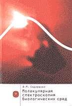 Молекулярная спектроскопия биологических сред: Учебное пособие для ВУЗов