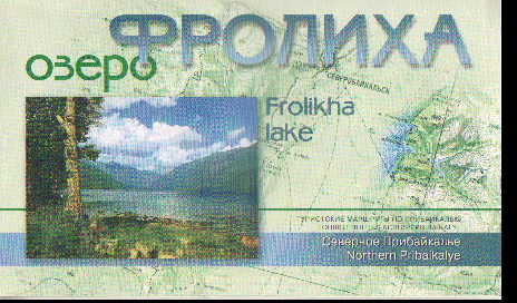 Карта: Озеро Фролиха. Северное Прибайкалье