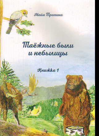 Таежные были и небылицы: Стихи, рассказы, сказки: Кн.1
