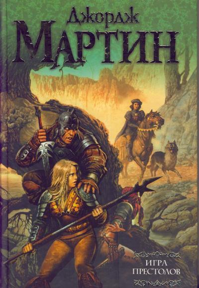 Игра престолов: Фантастический роман