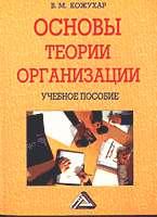Основы теории организации: Учебное пособие