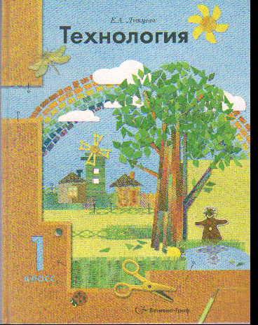 Технология. 1 кл.: Учебник