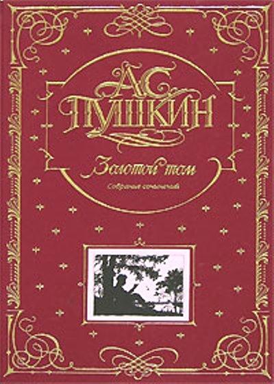 Золотой том: Собрание сочинений