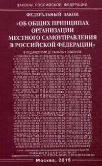 """ФЗ """"Об общих принципах организации местного самоуправления в РФ"""""""