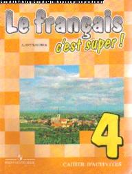 Французский язык. 4 кл.: Раб. тетрадь (Cahier dactivites)