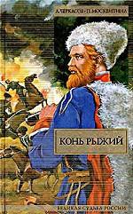 Конь рыжий: Сказания о людях тайги: Роман