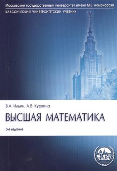 Высшая математика: Учебник
