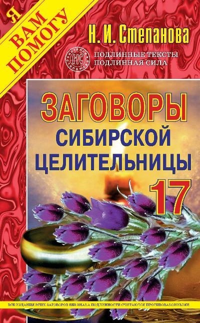 Заговоры сибирской целительницы 17
