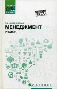Менеджмент: Учебник