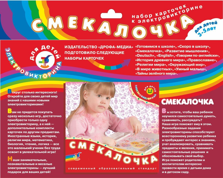 Электровикторина Набор карточек Смекалочка: Игра для детей 3-5 лет