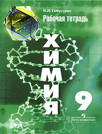 Химия. 9 кл.: Рабочая тетрадь к учебнику Рудзитиса Г.Е. /+624285/