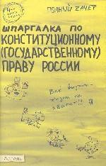Шпаргалка по конституционному (государственному) праву России: Ответы: Кн.4