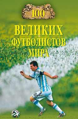 100 великих футболистов мира
