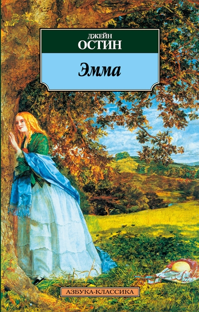 Эмма: Роман