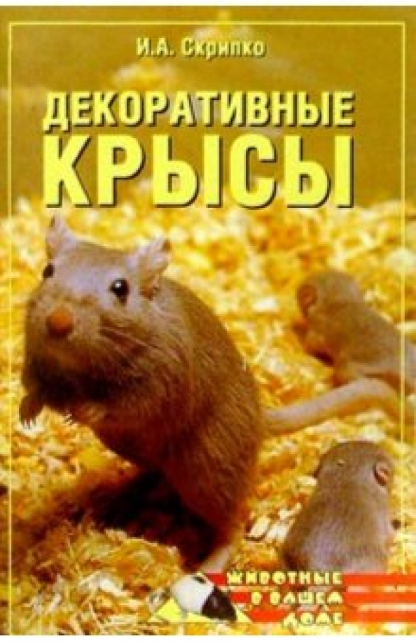 Декоративные крысы (Животные в вашем доме)