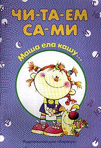 Маша ела кашу: Для детей от 4 лет