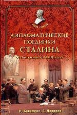 Дипломатические поединки Сталина. От Пилсудского до Мао Цзэдуна