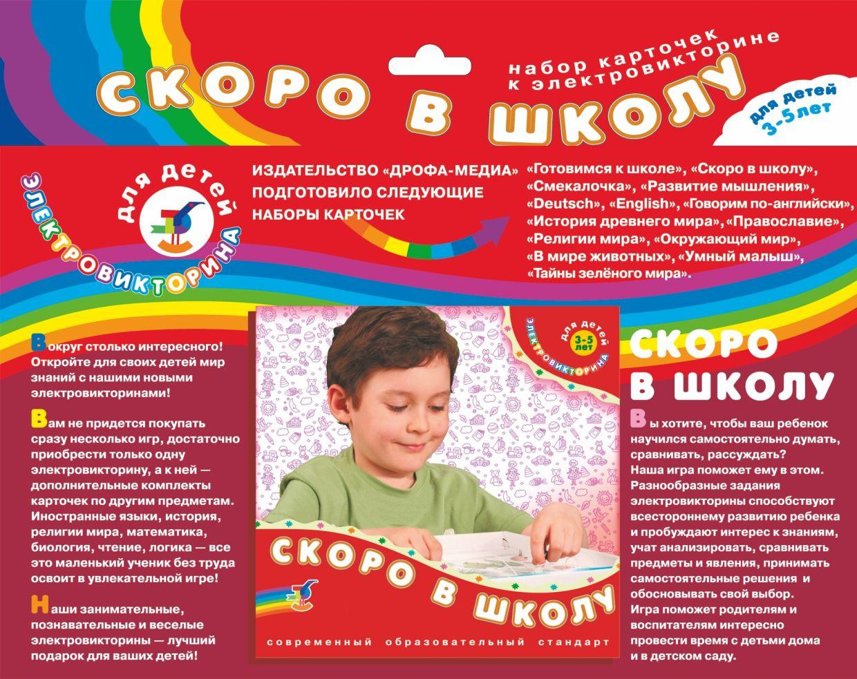 Игра АКЦИЯ19 Игр Электровикторина Набор карточек Скоро в школу: Для детей 5-7 ле