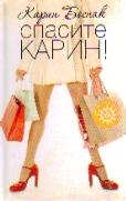 Спасите Карин!: Автобиографический роман