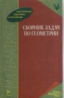 Сборник задач по геометрии: Учеб. пособие