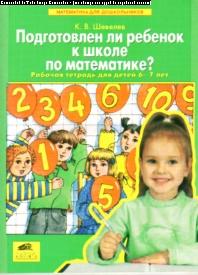 Подготовлен ли ребенок к школе по математике?: Раб. тетрадь для детей 6-7