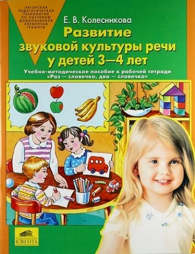 Развитие звуковой культуры речи у детей 3-4 лет: Учебно-метод.пос. ФГОС