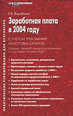 Заработная плата в 2004 году с учетом требований налоговых органов