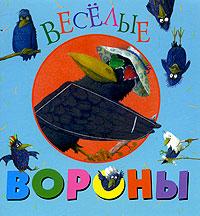 Веселые вороны (Книжка-картонка)