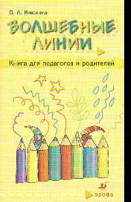 Волшебные линии: Книга для педагогов и родителей