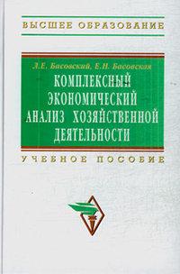Комплексный экономический анализ хозяйственной деятельности: Учеб. пос.