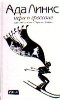 Игра в Грессоне: Еще один роман о Шерлоке Холмсе: Роман