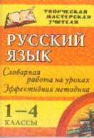 Русский язык. 1-4 кл.: Словарная работа на уроке: Эффективная методика