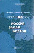 История ХХ века: Россия - Запад - Восток: Пособие для вузов