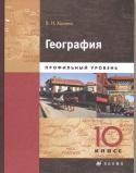 География. 10 кл.: Профильный уровень: Учебник: В 2 кн. Кн.1 /+617550/