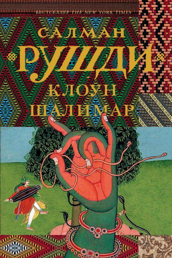 Клоун Шалимар: Роман