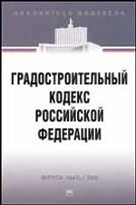 Градостроительный кодекс РФ: Вып. 16(63)