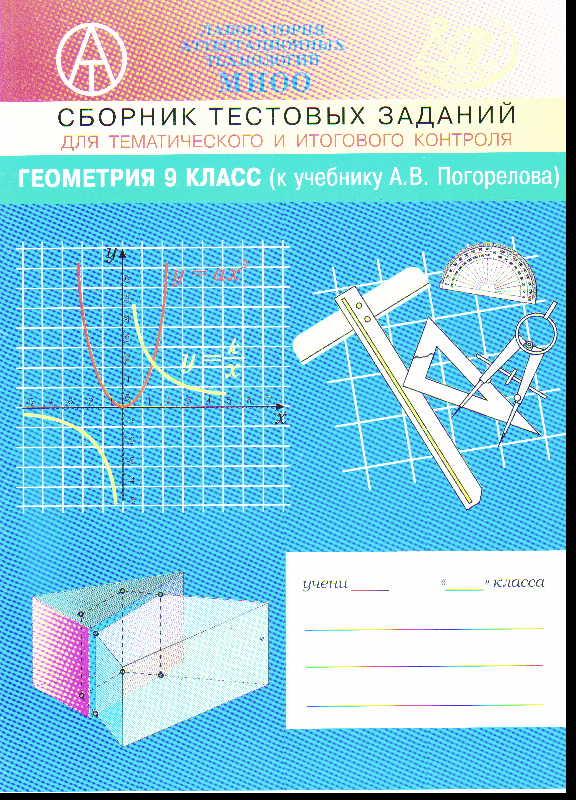 Геометрия. 9 кл.: Сборник тестовых заданий к уч. Погорелова А.В