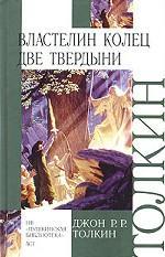 Властелин Колец: Трилогия: Кн.2: Две твердыни