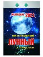 Календарь отрывной 2021 Лунный (советы на каждый день)