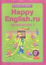 Happy English.ru. 7 кл.: Рабочая тетрадь № 1 с раздат. мат. /+625496/