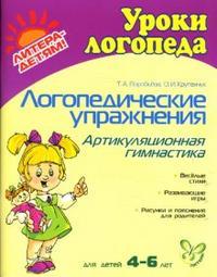 Логопедические упражнения: Артикуляцион. гимнастика: 4-6 лет