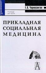 Прикладная социальная медицина: Учебник для вузов