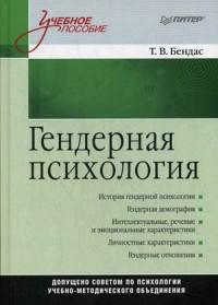 Гендерная психология: Учеб. пособие