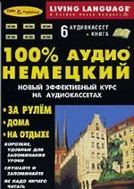 100% аудио немецкий (1 книга + 6 а/кассет) Самый полный современный курс