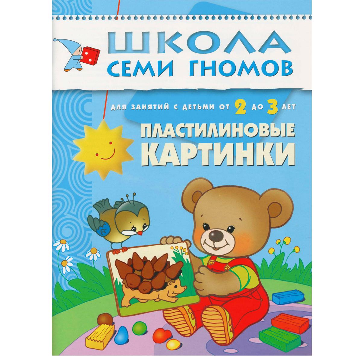 Пластилиновые картинки: Для занятий с детьми от 2 до 3 лет: Книжка с картон