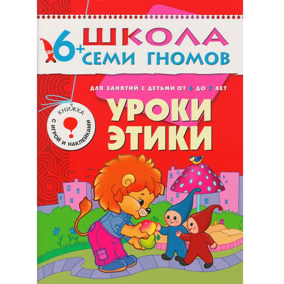 Уроки этики: Для занятий с детьми от 6 до 7 лет: Книжка с игрой и наклейкам