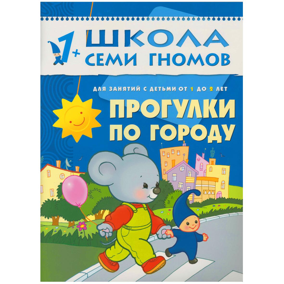 Прогулки по городу: Для занятий с детьми 1 до 2 лет