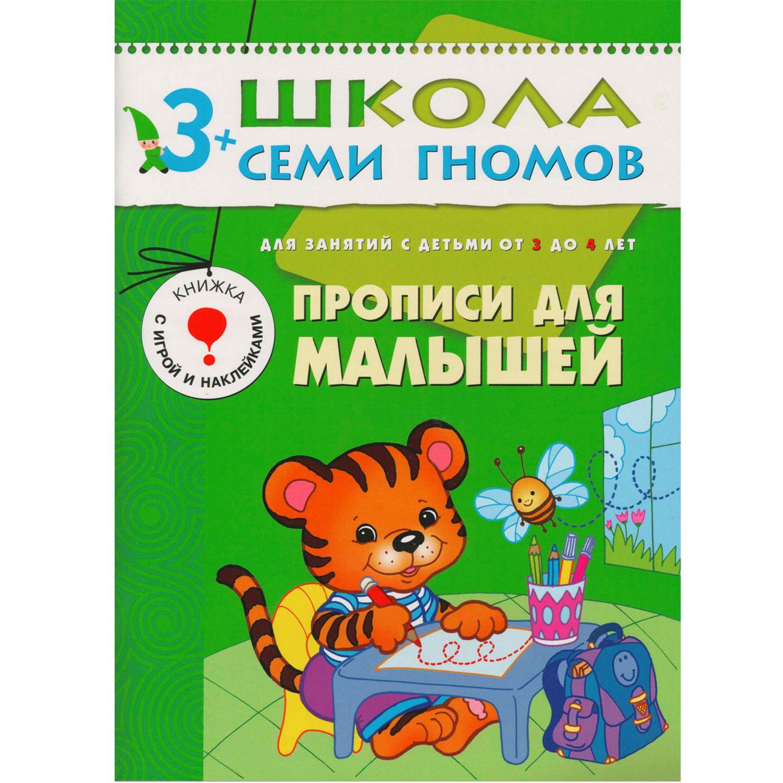 Прописи для малышей: Для занятий с детьми от 3 до 4 лет: Книжка с игрой и